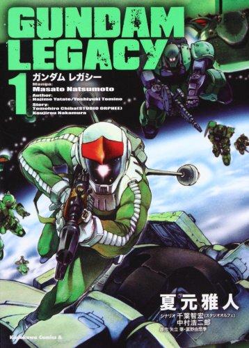 GUNDAM LEGACY (1) (角川コミックス・エース 26-17)の詳細を見る