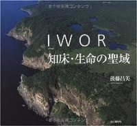 IWOR―知床・生命の聖域