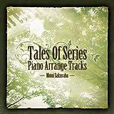 「「テイルズ・オブ」シリーズ ピアノアレンジトラックス」の画像