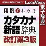 学研 用例でわかる カタカナ新語辞典 改訂第3版 for Mac  [ダウンロード]