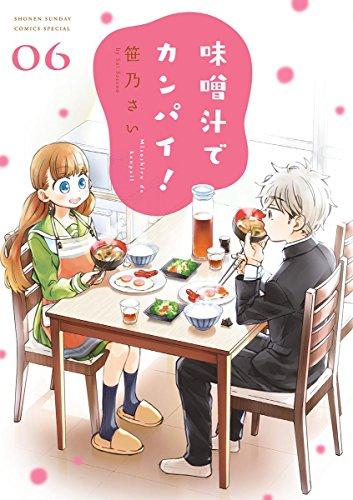 [笹乃さい] 味噌汁でカンパイ! 第01-06巻