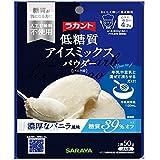 サラヤ ラカント 低糖質アイスミックスパウダー バニラ味 50g 50g x3個