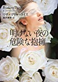 明けない夜の危険な抱擁 (二見文庫 ロマンス・コレクション(ザ・ミステリ・コレクション))