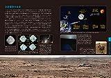 天文宇宙検定公式テキスト 2級 銀河博士 2019~2020年版 画像