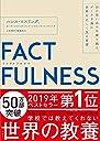 FACTFULNESS(ファクトフルネス) 10の思い込みを乗り越え データを基に世界を正しく見る習慣
