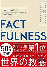 「読者が選ぶビジネス書グランプリ2020」、『FACTFULNESS』に