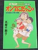 オンブにだっこ 1 (スコラレディースコミックス ママンガシリーズ出産&育児)
