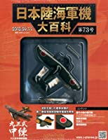 日本陸海軍機大百科 2012年 7/11号 [分冊百科]