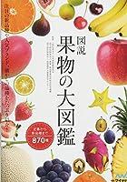 図説 果物の大図鑑