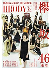 BRODY (ブロディ) 2017年8月号