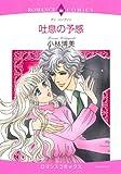 吐息の予感 (エメラルドコミックス) (エメラルドコミックス ロマンスコミックス)
