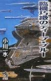 臨機巧緻のディープ・ブルー / 小川一水 のシリーズ情報を見る