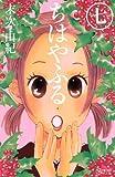 ちはやふる(7) (BE・LOVEコミックス)
