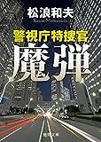 警視庁特捜官 魔弾 (徳間文庫)