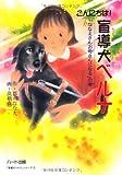 こんにちは!盲導犬ベルナ―「ななえさんお母さんになる」の巻 (ドキュメンタル童話シリーズ―犬編)