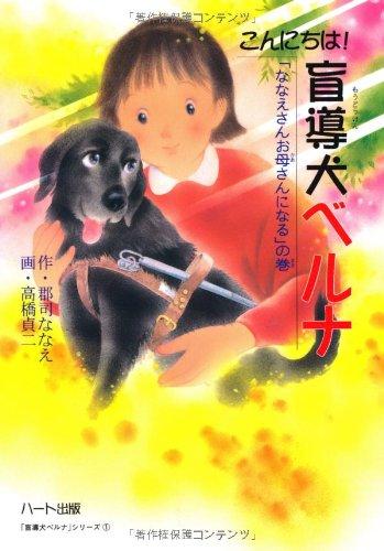 こんにちは!盲導犬ベルナ―「ななえさんお母さんになる」の巻 (ドキュメンタル童話シリーズ―犬編)の詳細を見る