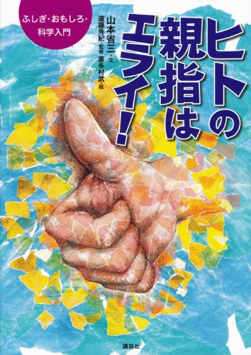 ヒトの親指はエライ! (ふしぎ・おもしろ・科学入門)の詳細を見る