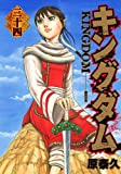キングダム 34 (ヤングジャンプコミックス)
