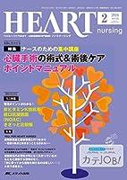 ハートナーシング 2016年2月号(第29巻2号)特集:ナースのための集中講座 心臓手術の術式&術後ケア ポイントマニュアル