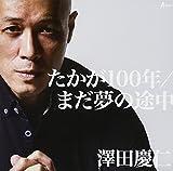 たかが100年♪澤田慶仁のジャケット