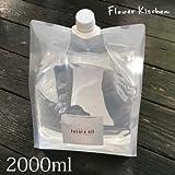 ハーバリウムオイル 2000ml 浮遊花オイル fuyuca oil