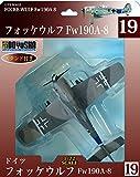 童友社 1/72 ドイツ軍 フォッケウルフ Fw190A-8 塗装済み完成品 No.19
