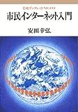 市民インターネット入門 (岩波ブックレット (No.433))
