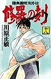 修羅の刻 コミック 1-18巻セット