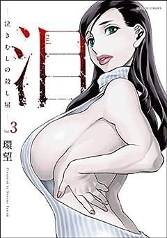 泪~泣きむしの殺し屋~の最新刊