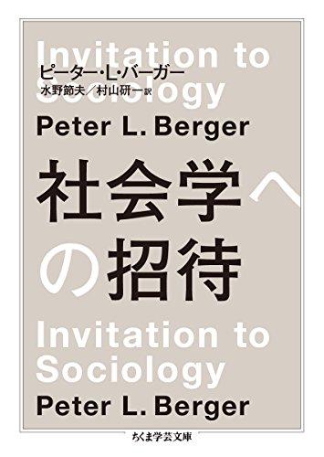 社会学への招待