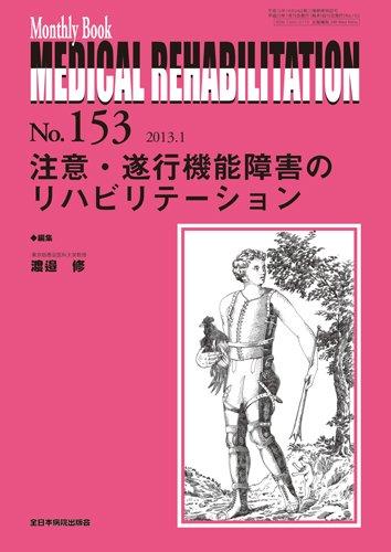 注意・遂行機能障害のリハビリテーション (Monthly Book Medical Rehabilitation(メディカルリハビリテーシ...