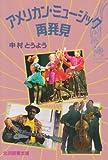 アメリカン・ミュージック再発見 (北沢ミュージックライブラリー)