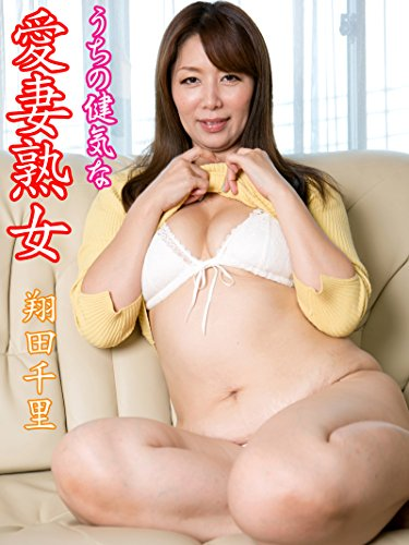 うちの健気な愛妻熟女 翔田千里※直筆サインコメント付き 解・・・