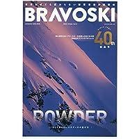 BRAVOSKI 2022(2) (双葉社スーパームック)