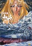 宇宙戦艦ヤマト�V DVD MEMORIAL BOX