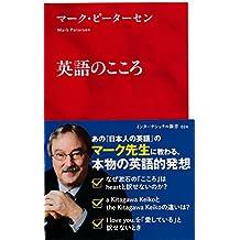 英語のこころ(インターナショナル新書) (集英社インターナショナル)