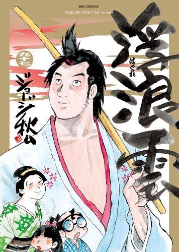 浮浪雲 97 (ビッグコミックス)