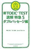 新TOEIC TEST 読解 特急5 ダブルパッセージ編 新TOEIC TEST 読解特急