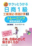 サクッとうかる日商1級工業簿記・原価計算〈3〉トレーニング―意思決定会計編