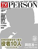 TVガイド PERSON VOL.37