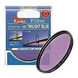 Kenko レンズフィルター MC トワイライトブルー 77mm 色彩強調用 377857