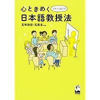心ときめくオキテ破りの日本語教授法