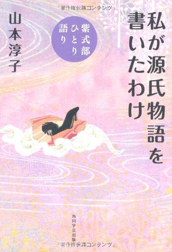 私が源氏物語を書いたわけ  紫式部ひとり語りの詳細を見る
