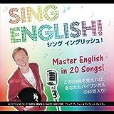 SING ENGLISH! シングイングリッシュ!