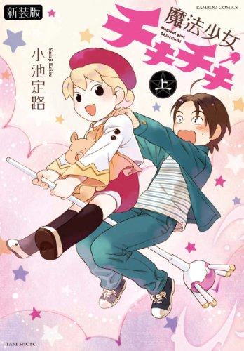 魔法少女チキチキ 新装版 上 (バンブー・コミックス)