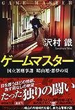 ゲームマスター 国立署刑事課 晴山旭・悪夢の夏 (祥伝社文庫)
