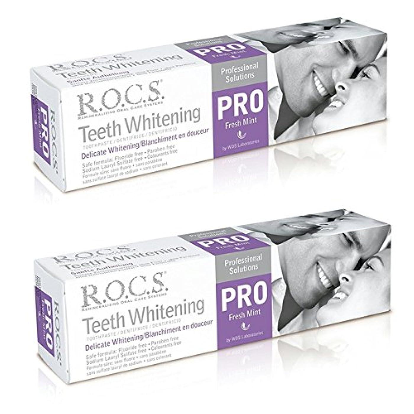 リスキーなどこでも余裕があるR.O.C.S.(ロックス) プロ デリケート ホワイトニング フレッシュミント (2箱セット)
