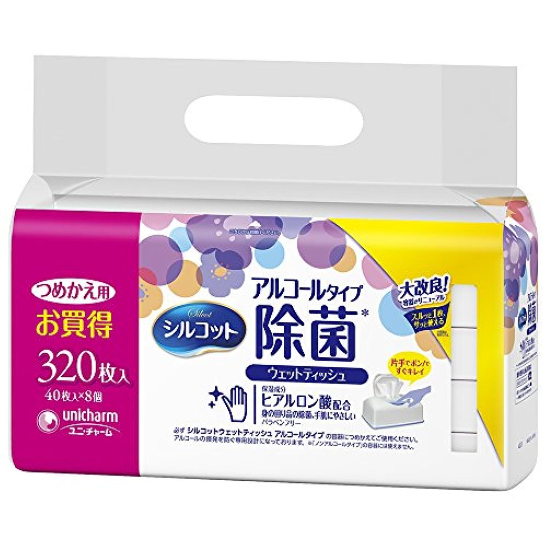 シルコット 除菌ウェットティッシュ アルコールタイプ 保湿成分ヒアルロン酸配合 詰替40枚×8パック(320枚)
