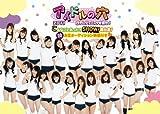 アイドルの穴 2011~日テレジェニックを探せ!~ こんなことあったでSHOW!舞台...[DVD]