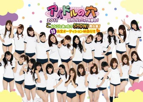 アイドルの穴2011 ~日テレジェニックを探せ!~ こんなこと・・・